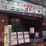 ( ・×・)両国駅すぐ近く 珈琲にこだわりのある味わいあるカフェ&お食事処「ニューストン」