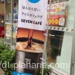 ( ・×・)セブンイレブンのアイスカフェラテを飲んでみた