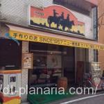 ( ・×・)亀有で昭和の雰囲気の喫茶店に行ってきました