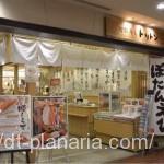 ( ・×・)これぞ北海道の味!大人気回転寿司「トリトン」が東京にもあったぞ