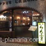 ( ・×・)新宿の喫茶店「名曲喫茶らんぶる」でレトロな空間を愉しもう