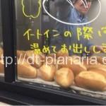 ( ・×・)浅草のおしゃれカフェの3階にイートインもできる激うまパン屋さんがあるよ