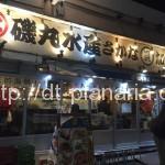 ( ・×・)漁港のような活気ある「磯丸水産」は年中無休24時間営業の頼もしい居酒屋さん