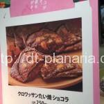 ( ・×・)上野駅のクロワッサンたい焼にバレンタイン限定「ショコラ」登場!