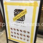( ・×・)「Soup Stock Tokyo」がこの夏カレー祭り始めるよ