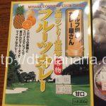 ( ・×・)浅草「カレーランド」で購入した「ゴルフ場のフルーツカレー」を食べてみたよ