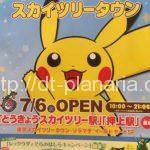 ( ・×・)ポケモンGoでスカイツリーまできたら、新しいポケモンセンターにも行って見よう!「ポケモンセンター ソラマチ店」