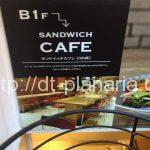 ( ・×・)表参道交差点すぐパン屋「アンデルセン」のカフェで待ち合わせがなかなかオススメです
