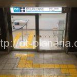 ( ・×・)知ってた?東京メトロの「お忘れ物総合取扱所」に行く時は地下鉄料金が無料になりますよ