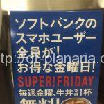 ( ・×・)ソフトバンクのスーパーフライデーで吉野屋の牛丼を食べてきたよ!10月は毎週金曜日は吉野屋です