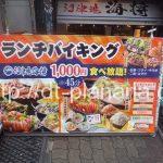( ・×・)上野で海鮮類が1000円で食べ放題OK!45分 平日限定ランチバイキング 「沼津港海将 上野1号店」