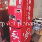 ( ・×・)上野駅の西郷さんビルに外貨を日本円に両替する自販機が登場したぞ!