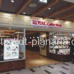 ( ・×・)成田空港ではコーヒーおかわり無料の「ロイヤル」で賢く時間を潰せます。クーポン利用で15パーセントオフにも