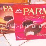 ( ・×・)今まで見た目で食わず嫌いだったけど食べたら驚いたぞ!アイスチョコバー「PARM(パルム)」