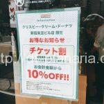 ( ・×・)歌舞伎町のクリスピークリームドーナツは映画の半券で割引きになるよ!今は「Love Me Berry」キャンペーン中!