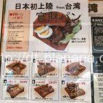 ( ・×・)鶯谷にある珍しい揚げパン専門店で台湾の管財パンを食べてみた「カンザイパ~ン本舗」