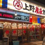 ( ・×・)ファンデス上野のバル貝◯で貝たっぷり料理を楽しんできました。しかも24時間営業ですよ!