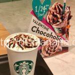 ( ・×・)スタバの新作「バレンタイン チョコホリック ココ」はホットチョコレートですよ!